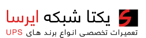 شرکت یکتا شبکه ایرسا